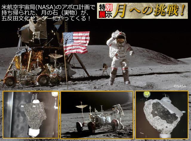 五反田宇宙ミュージアム開催のおしらせ(終了しました)