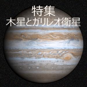 特集木星用.png