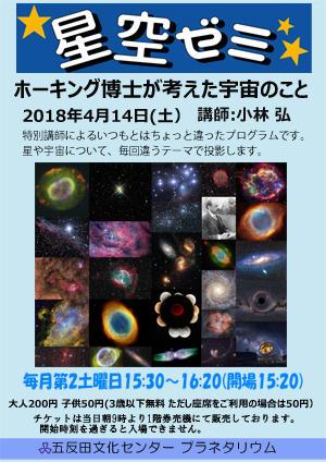 星空ゼミポスターデータ2 - コピー.jpg