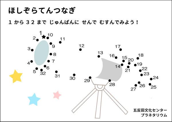 てんつなぎ-望遠鏡.jpg