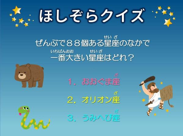 クイズ1.JPG