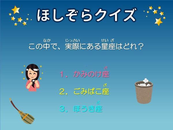 クイズ5.jpg