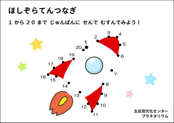 てんつなぎ-ロケット.jpg