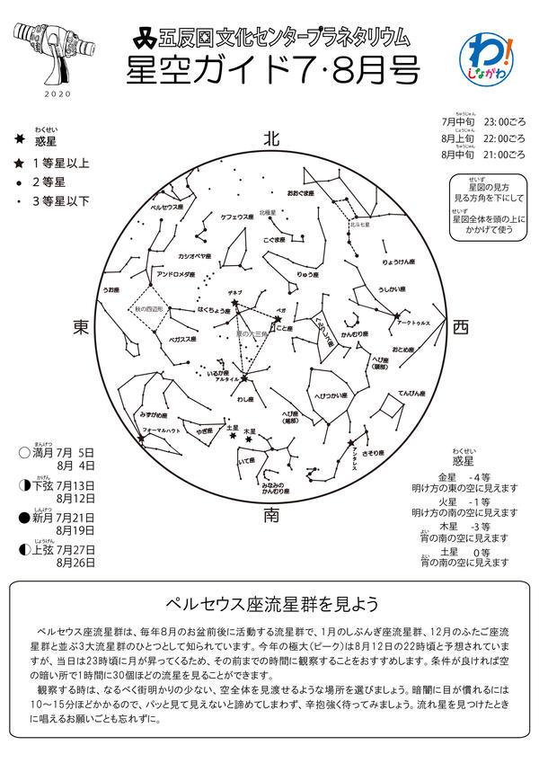 2020年07月08月星空ガイド表.jpg