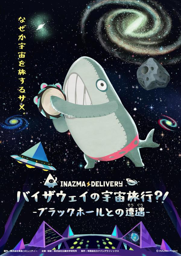 イナズマデリバリー_B2_白オビなし_OL_preview.jpg