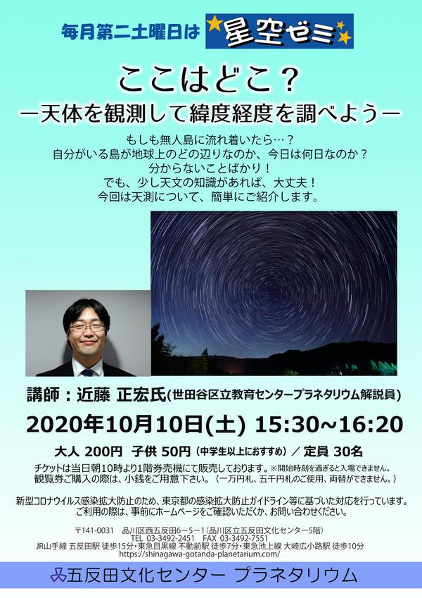 星空ゼミポスターデータ202010月.jpg