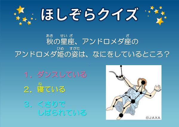 ほしぞらクイズ秋冬①.JPG