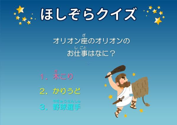 ほしぞらクイズ秋冬③.JPG