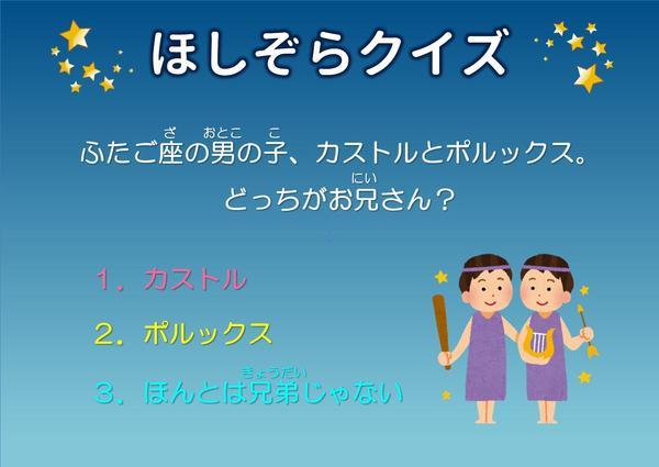 ほしぞらクイズ秋冬⑤.JPG