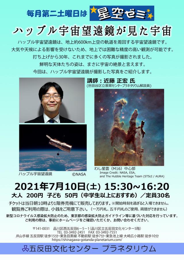 星空ゼミポスターデータ2021年7月.jpg
