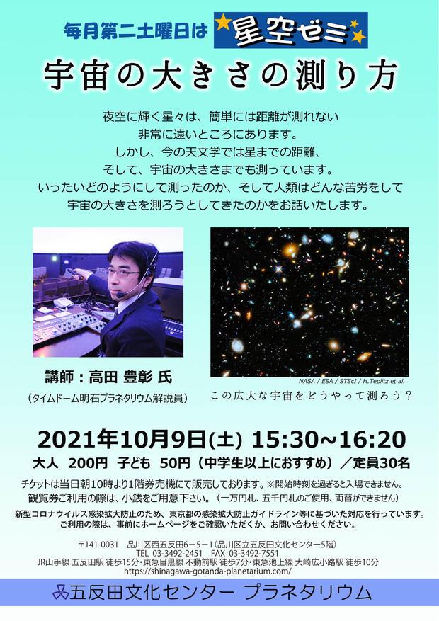 5月星空ゼミポスターデータ2021年5月.jpg
