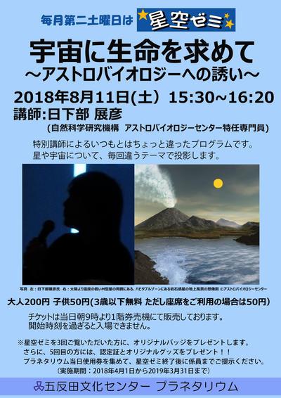 星空ゼミポスターデータ20188月分.jpg