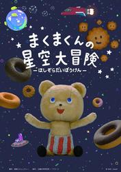 Makuma_poster.jpg
