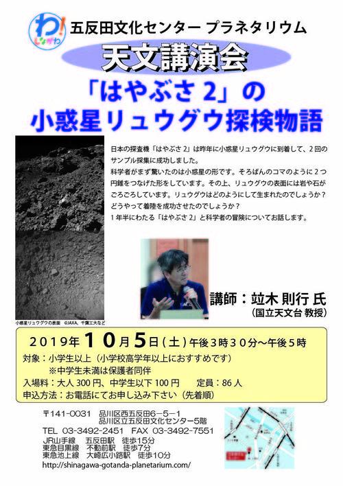 天文講演会201910.jpg