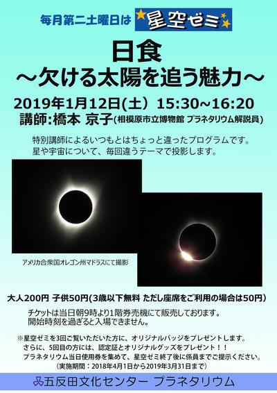 星空ゼミポスターデータ201901月.jpg