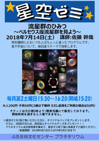 星空ゼミポスターデータ20187月分HP用.jpg